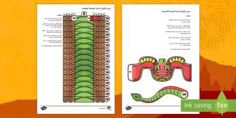 إكليل تنين السنة الصينية الجديدة - رأس السنة الصينية الجديدة، العام الصيني، عربي، نشاط، ف