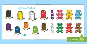 بطاقات فرز الدببة حسب الألوان - الألوان، ألوان، دببة، فنون، لون، فرز، تصنيف. عربي,Arabic