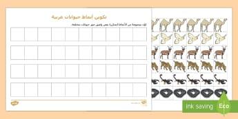 نشاط أنماط حيوانات عربية - حيوانات، عربية، أنماط، رياضايت،نمط، تكرار،أوراق عمل،