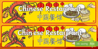 Chinese Restaurant Display Banner - English/Mandarin Chinese - Chinese Restaurant Display Banner - Chinese restaurant, Display banner, banner, display sign, displa