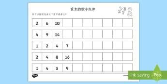 复数字规律练习 - 重复规律,数字,数字规律, worksheets