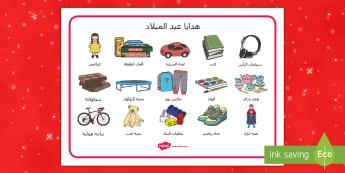 حصيرة كلمة: هدايا عيد الميلاد Arabic - حصيرة كلمة عيد الميلاد، عيد الميلاد، يقدم، الحاضر، الك