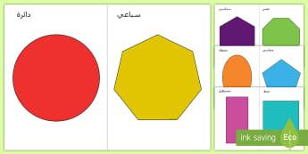 قصاصات ، ورق أي 5 للأشكال ثنائية الأبعاد  -  الرياضيات، الشكل، الأشكال المسطحة، شكل الصور، تسمية ا