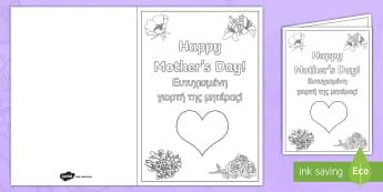Mother's Day Fingerprint Cards English/Greek - NI Mother\'s Day card, greeting cards, mother\'s day, mothering sunday, finger paint, finger pai