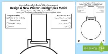 Winter Paralympics 2018 Design a New Medal SEN Activity Sheet Arabic/English - PyeongChang, Snow Sports, Sporting Events, South Korea, Creative activity, worksheet EAL Arabic,Arab