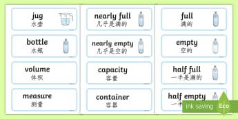 Capacity Word Cards English/Mandarin Chinese - Capacity word cards, word card, cards, capacity, volume, litre, full, empy, half full, measure, jug,