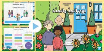 بوربوينت حول يوم الجد والجدة للمرحلة الأساسية الأولى Arabic - عائلات، علاقات، أنفسنا، بوربوينت، المرحلة الأساسية ال