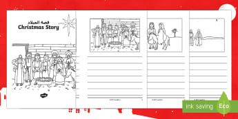 Christmas Story Booklet Arabic/English - Christmas Story Sequencing - christmas, story sequencing, story, sequence,chritmas,chriatmas,christm