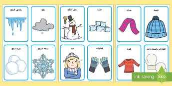 لعبة مطابقة البطاقات المتشابهة بموضوع فصل الشتاء  - لعبة مطابقة، صور متشابهة، لعبة تواصل، فصل، الشتاء، لغة