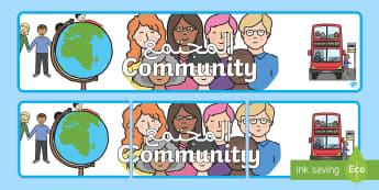 Community Display Banner Arabic/English - Community Display Banner - community, banner, display, header, abnner,Arabic-translation