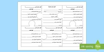 نشاط تركيب الصورة المقطعة   كل شيء عني  - ألعودة إلى المدرسة، كل شيء عني، أسرتي، عربي، Arabic,Arabic