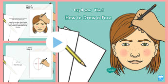 How to Draw a Face Art Instructions PowerPoint Arabic/English