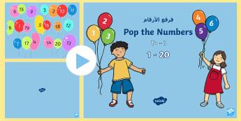 Numbers on Popping Balloons PowerPoint Arabic/English - Numbers to 20 on Popping Balloons PowerPoint - one to twenty, numeral recognition, read and write nu