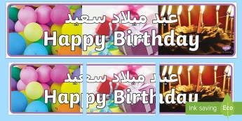 Happy Birthday Photo Display Banner Arabic/English - Happy Birthday Photo Display Banner - happy birthday, photo display banner, photo banner, display ba
