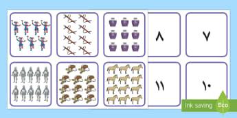 بطاقات الفرسان والقلاع لمطابقة الكمية والعدد من 1 إلى 20  - الأعداد، العدد، مطابقة العدد، الكميات، القلة والفرسان