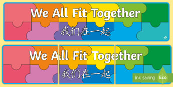 Large Class Puzzle Display Banner English/Mandarin Chinese - class puzzle, transition, display, back to school, new class, trasition, bump up day, EAL