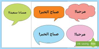 بطاقات تعلم التحية الأجتماعية Arabic-Arabic - بطاقات تقلقينية عن التحية الأجتماعية - تحية الاجتماعية