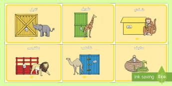 بطاقات تسلسل قصة لدعم تدريس حديقة الحيوان - حديقة الحيوان، الحيوانات، قصةـ تسلسل، عربي