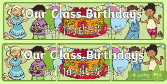 Our Class Birthdays Display Banner English/Mandarin Chinese - Our Class Birthdays  Display Banner - Birthday, birthday poster, birthday display, birthday banner,