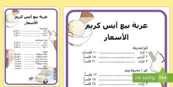 قائمة أسعار آيس كريم Arabic