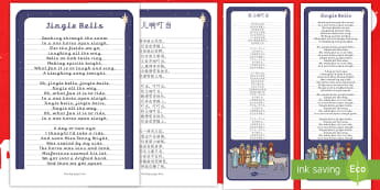 Jingle Bells Christmas Carol Handwriting Practice Activity English/Mandarin Chinese - Christmas, Nativity, Jesus, xmas, Xmas, Father Christmas, Santa, St Nic, Saint Nicholas, traditions,