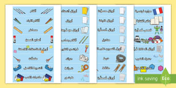 بطاقات تسمية حاجيات ومحتويات غرفة الصف  - Classroom Equipment Tray Labels - labels, tray labels, classroom equipment, class, classroom, sign,