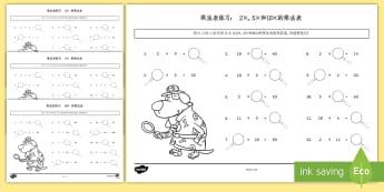 乘法练习—2x,5x,10x - 数学,乘法练习,2x, 5x, 10x
