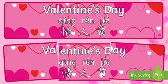 Valentine's Day Display Banner English/Mandarin Chinese/Pinyin - Valentine's Day, Valentine, love, Saint Valentine, heart, kiss, display, banner, sign, poster, cupi