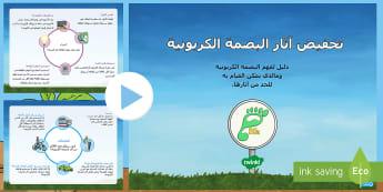 بوربوينت تقليل آثار البصمة الكربونية Arabic - المرحلة الاساسية الثانية، العلوم، البيئة، الجغرافية،
