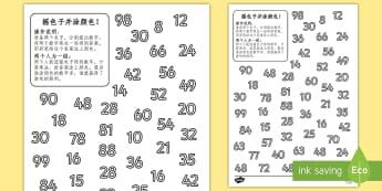 乘法练习 - 摇色子并涂颜色 - 简单乘法计算, 摇色子,给数字涂颜色。