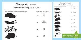 Transport Shadow Matching Activity Sheet Arabic/English - transportation, bike, plane, car, train, spanish, classroom, exercise, resource, teacher, worksheet,