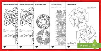 Φυλλάδια χρωματισμού mindfulness για Χριστουγεννιάτικη διακόσμηση  - χρωματίζω, χρωματισμός, χριστούγεννα, χριστουγενα, χρι