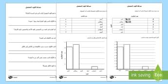 رسم بياني إحصاء الألوان المفضلة  - أوراق عمل، رسم بياني بالأعمدة، عربي، رياضيات، حساب، شي
