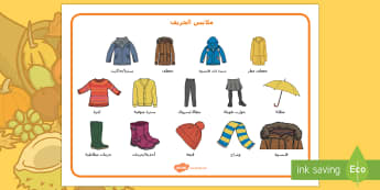 بساط مفردات ملابس الخريف - الخريف، فصل الخريفـ، الحصاد، ملابس الخريف، ملابس، موا