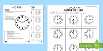 Telling the Time Activity Sheet Arabic/English - Amazing Fact Of The Day, activity sheets, powerpoint, starter, morning activity, February, telling t