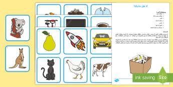 نشاط خمّن ما في الصورة  - صور، رسومات، مفردات، لغة، تواصل، تعلم، أنشطة