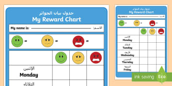 Reward Chart Arabic/English - EAL Editable Reward Chart - Reward Chart, School reward, Behaviour chart, SEN chart, Daily routine c