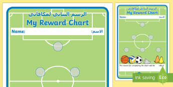 Sport Sticker Reward Chart (15mm) Arabic/English - Sport Sticker Reward Chart (15mm) - Sport Reward Chart (15mm), reward chart, chart, sport, reward, 1