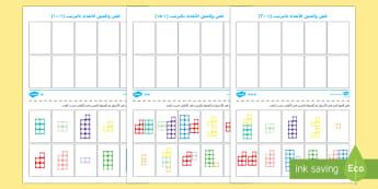 تمرين قص ولصق أشكال الأعداد بالترتيب  - الأعداد، ترتيب الأعداد، أرقمم، العدد، حساب، رياضيات،