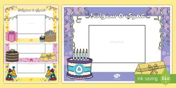 إطار صورة، قصاصات: عمري 5 سنوات Arabic - العمر، عيد ميلاد، عدد، الرياضيات، إطار الصورة,Arabic