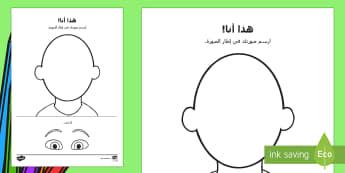 ورقة رسم هذا أنا - العودة إلى المدرسة، هذا أنا، نشاط، رسم، ورقة عمل، عربي