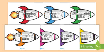 Days of the Week on rockets Cards English/Mandarin Chinese - Days of the week on rockets, Weeks poster, Weeks display, Rockets poster, Days of the week, space, t
