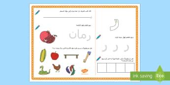 ورقة نشاط حرف الراء - الحروف الهجائية، الحروف، ألف باء، عربي، الأحرف، حرف ال