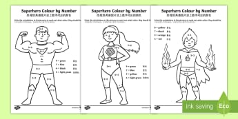 Superheroes Addition and Subtraction Up to 10 Colour by Number - English/Mandarin Chinese - Superheroes Colour by Number Addition and Subtraction Up to 10, +, superhereos, substraction, aditio