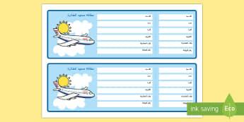 بطاقة صعود الطائرة قابلة للتحرير - لعب الأدوار، تمثيل الأدوار، عربي، الطائرة، بطاقة صعود