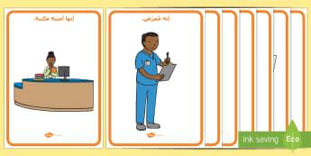 ملصقات عرض حول المهن المختلفة Arabic - Arabic / العربية - مهن، أعمال، ملصقات عرض، ,Arabic