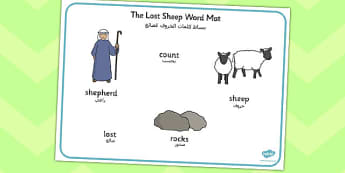 The Lost Sheep Word Mat Images Arabic Translation - arabic, lost sheep