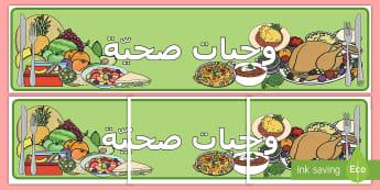 راية: وجبات صحيّة - وجبات صحية، وصفات، عرض، إعداد الطعام,