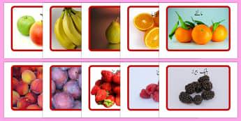 پھلوں کے ناموں کے کاردز