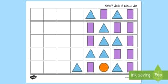 نشاط إكمال الأنماط  - الأنماط، أنماط، تسلسل، رياضيات، نمط،النمط، عربي,Arabic